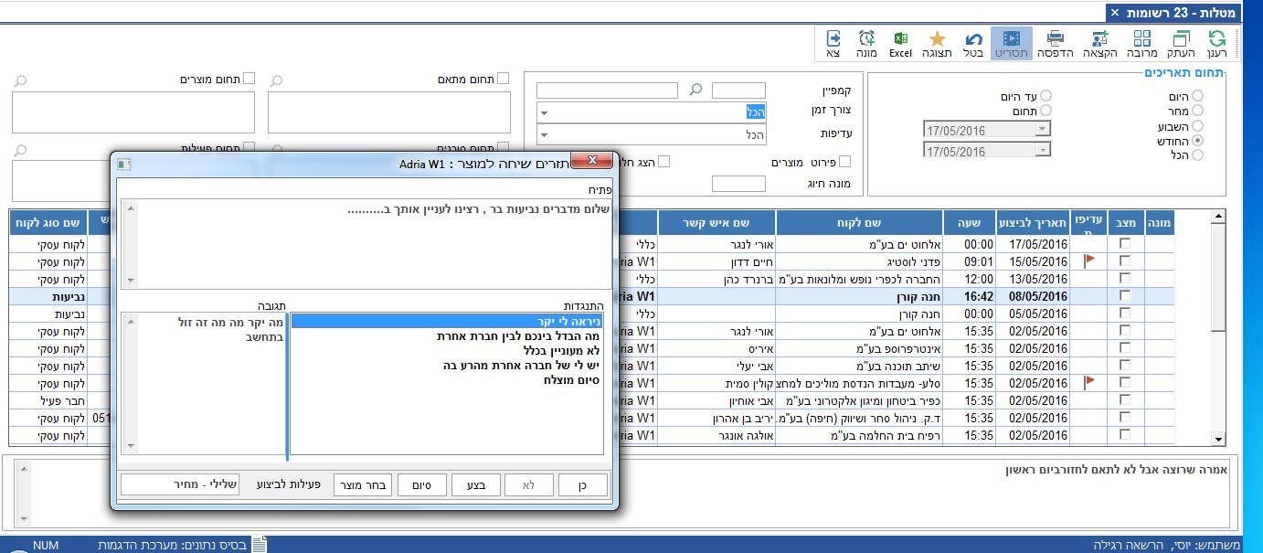 טלמרקטינג - FollowUp CRM